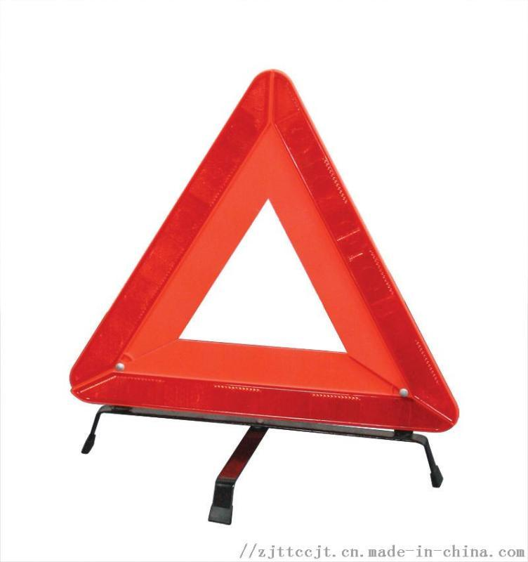 汽车三角架车用三脚架反光三角牌折叠危险故障标志