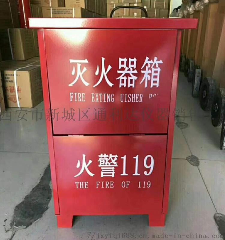 灭火器箱子西安哪里有卖灭火器箱子