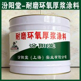 耐磨环氧厚浆涂料、方便,工期短,施工安全简便
