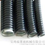 临潼供应Φ25包塑金属软管 穿线护线蛇皮管