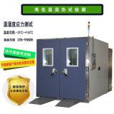 集成器恒温恒湿试验室,1009步入式恒温恒湿试验机