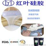 彈性好液體矽膠 矽膠墊片液態AB膠 高彈性液態矽膠