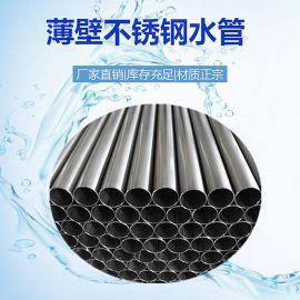 自来水厂不锈钢给水管 饮用水薄壁不锈钢管