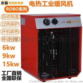 永备小型电暖风机 ROBO-15