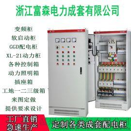 低压配电柜箱成套组装定做XL-21动力柜变频控制柜GGD