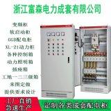 低壓配電櫃箱成套組裝定做XL-21動力櫃變頻控制櫃GGD