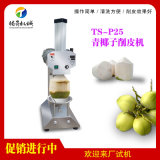 青椰子削皮机TS-P20 自动海南青椰子削皮设备
