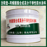 丙烯酸酯合成高分  性防水塗料、現貨銷售
