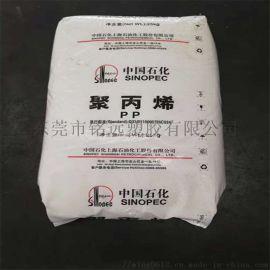聚丙烯pp塑料颗粒 聚丙烯 PPH-M16