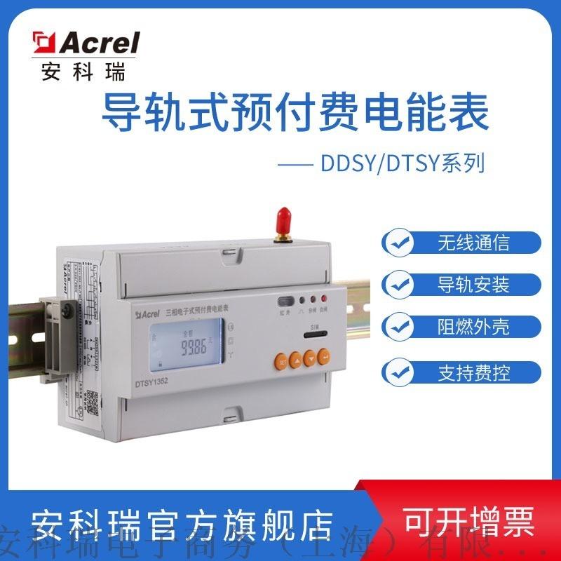 远程4G手机APP抄表系统