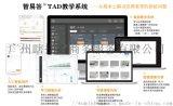 上海AI智慧教育—論答加盟—酷培加盟—智易答