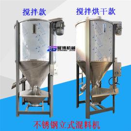 1000kg颗粒混色机潮湿料烘干机新旧料拌料机