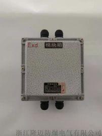 铸铝防爆接线箱20端子(10A)-4进4出