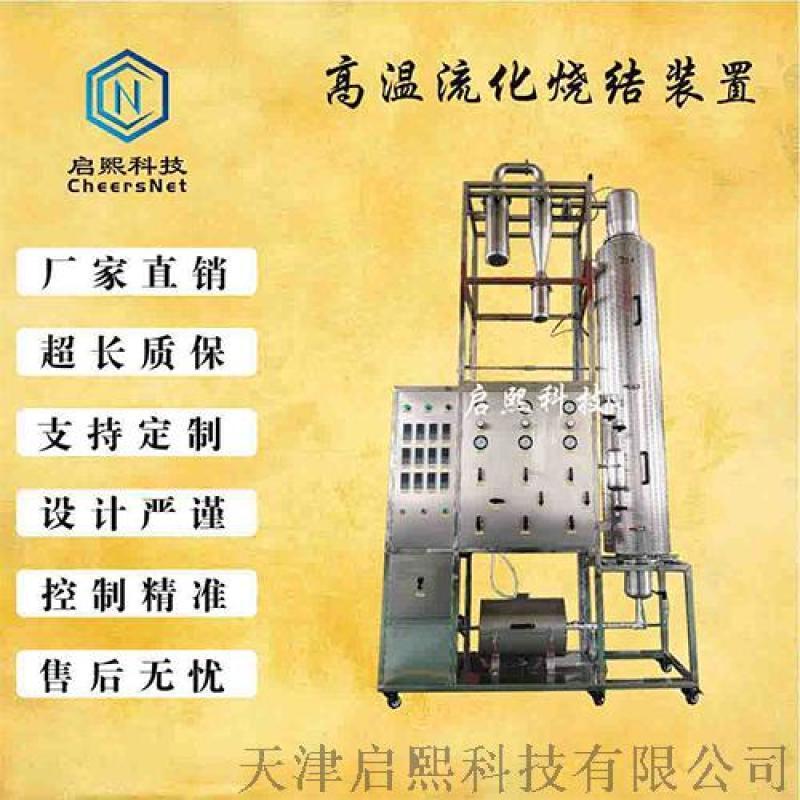 专业定制实验室催化剂评价装置 天津大学