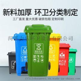 加厚塑料垃圾桶菏泽力乐环卫