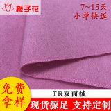 毛呢布料厂家供应现货时装粗纺tr面料