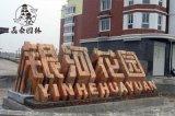 石雕立体字大理石文化字曲阳磊泰园林石材三维立体字
