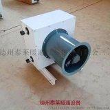 礦用暖風機D20電加熱暖風機