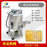 鲜玉米脱粒机 解冻玉米熟玉米脱粒机