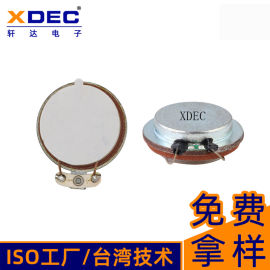 轩达揚聲器33mm驱动音响共振子8欧3W喇叭