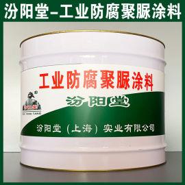 工业防腐聚脲涂料、防水,防漏,性能好