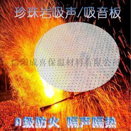 浮雕珍珠岩吸音板 600×600×20mm