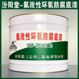 改性环氧防腐底漆、生产销售、 改性环氧防腐底漆