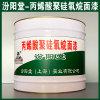 丙烯酸聚硅氧烷面漆、防水,防漏,性能好