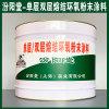 单层双层熔结环氧粉末涂料、生产销售、涂膜坚韧
