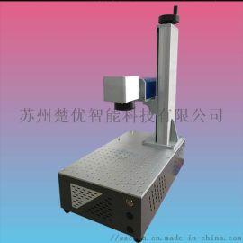 厂家直销桌面式激光打标机小身材大能量