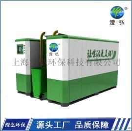 餐厨果蔬垃圾处理设备 湿垃圾处理器