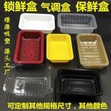 生鲜锁鲜盒, 肉类锁鲜盒, 熟食锁鲜盒气调盒
