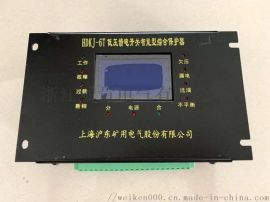 HDKJ-6T低压馈电开关智能综合保护器