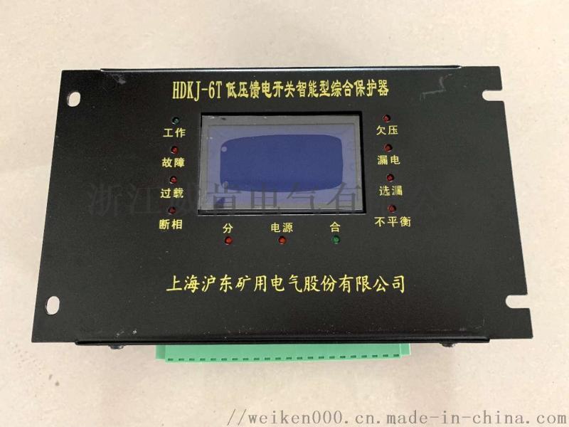 HDKJ-6T低壓饋電開關智慧綜合保護器