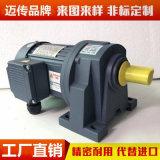 0.1KW电机减速机 迈传100W小型齿轮减速电机