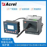 ARD3T A100+60L模組化電動機保護器