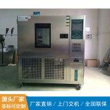 408L恆溫恆溼試驗箱生產廠家