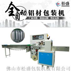 厂家直销 全自动五金包装机 铝材包装机