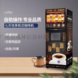 全自动现磨咖啡机,自动贩**咖啡机,无人咖啡机