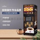 全自動現磨咖啡機,自動販賣咖啡機,無人咖啡機