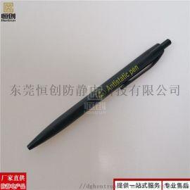 东莞恒创防静电圆珠笔 无尘室签字笔 防静电中性笔