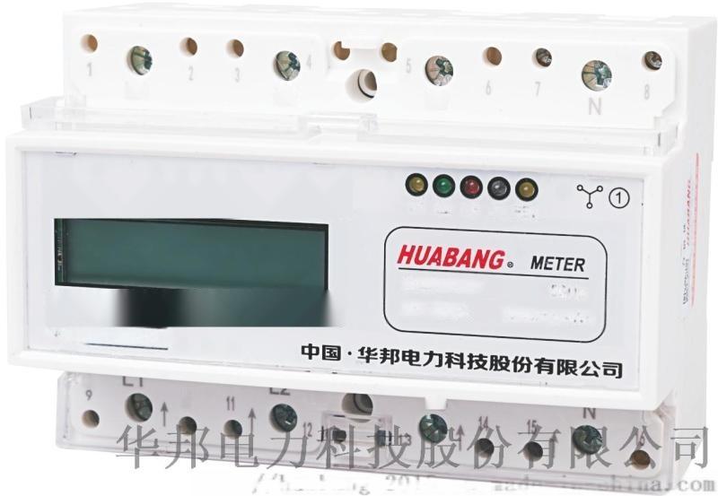 DTS866三相导轨式电表产品参数