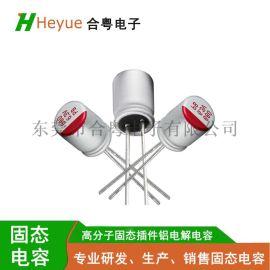固态电容680UF6.3V 6.3*9直插电解