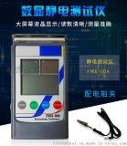 静电测试仪(SIMCO FMX004)