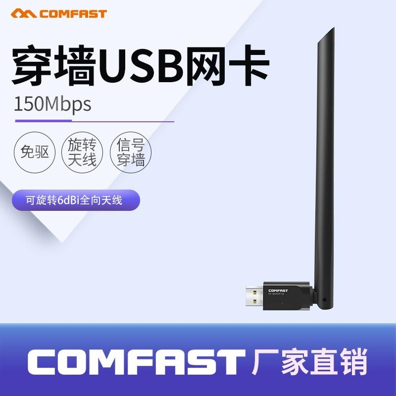 COMFAST 150M带天线网卡