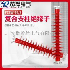 66kv复合支柱绝缘子FZSW-66-8