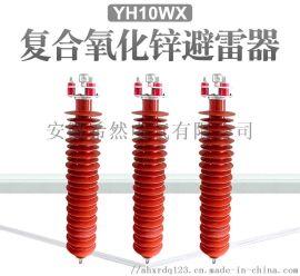 悬挂式避雷器YH10WX-108/281