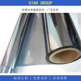 6丝超薄**膜卷料 防静电复合薄膜 电子产品包装