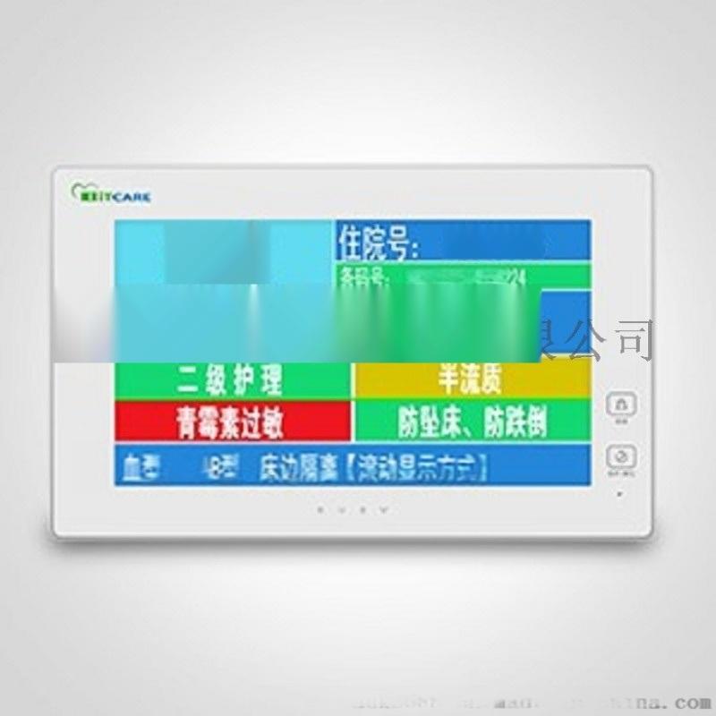 黄冈医护呼叫系统 绑定摄像头监控医护呼叫系统批发