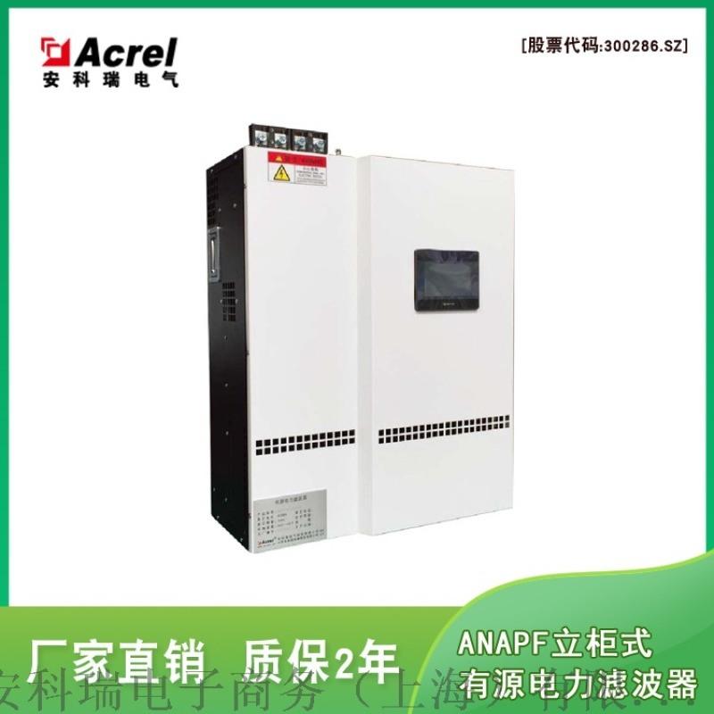 安科瑞有源电力滤波器 ANAPF100-380-G 立柜式